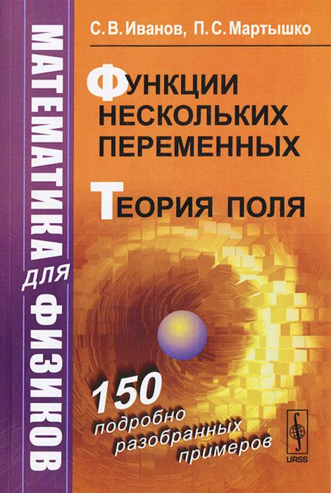 Математика для физиков. Функции нескольких переменных. Теория поля ( 978-5-397-04168-3 )