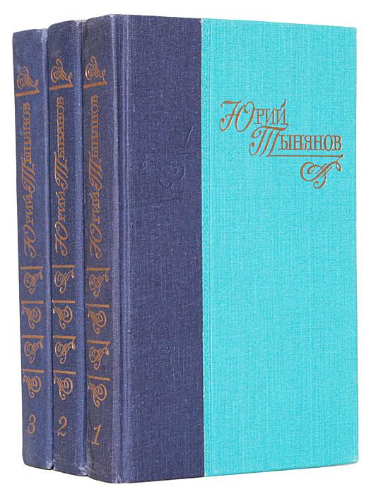 Юрий Тынянов. Сочинения в 3 томах (комплект)
