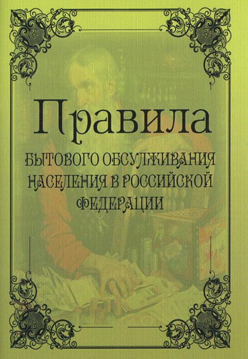 Правила бытового обслуживания населения в Российской Федерации ( 978-5-98615-067-3 )