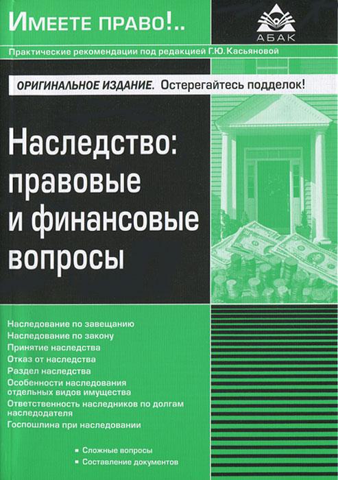 Наследство: правовые и финансовые вопросы ( 978-5-9748-0382-6 )