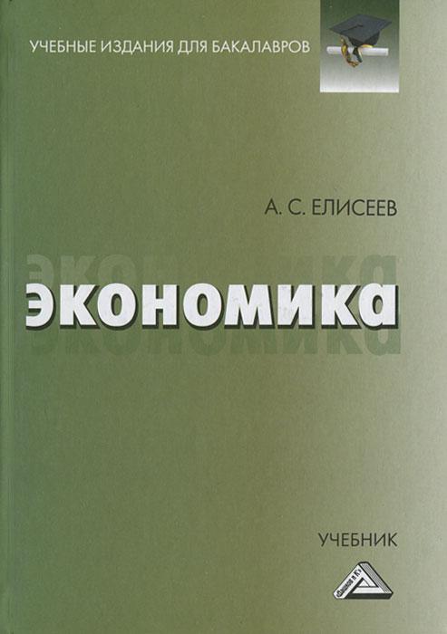 Экономика ( 978-5-394-02225-8 )