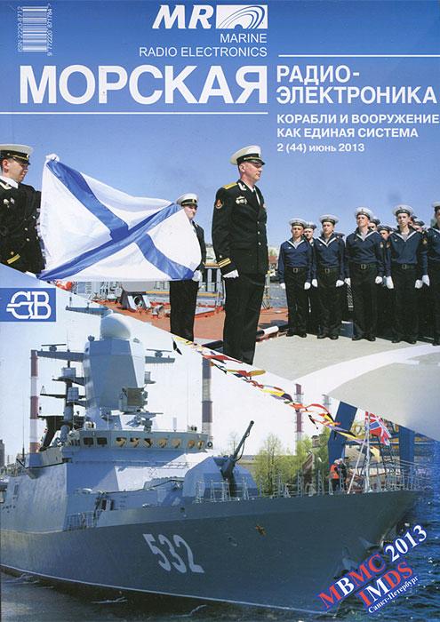 Морская радиоэлектроника, №2(44), июнь, 2013