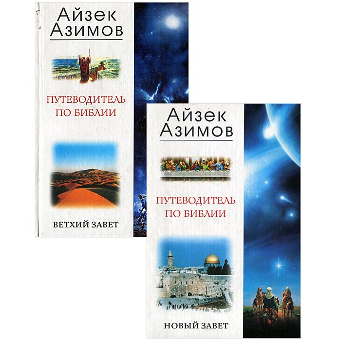 Путеводитель по Библии (комплект из 2 книг)