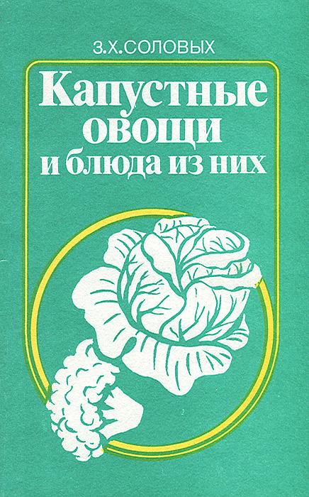 Капустные овощи и блюда из них