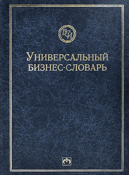 Универсальный бизнес-словарь