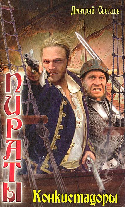 Пираты: Конкистадоры