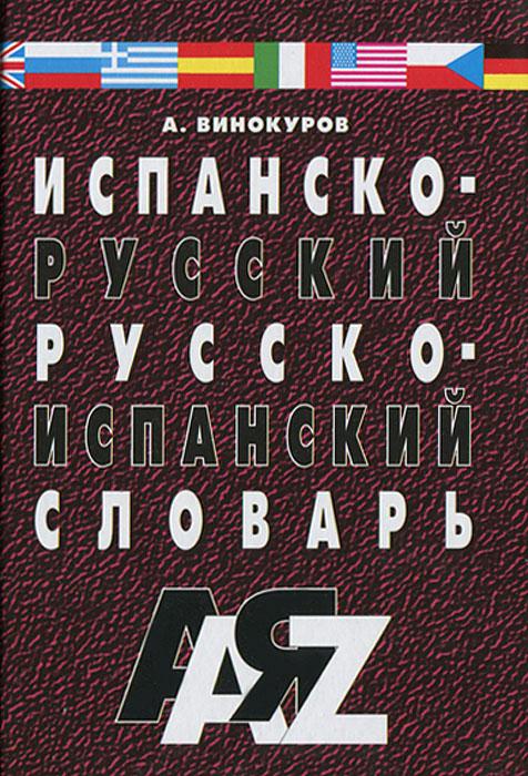 Испанско-русский, русско-испанcкий словарь ( 978-5-8475-0744-8 )