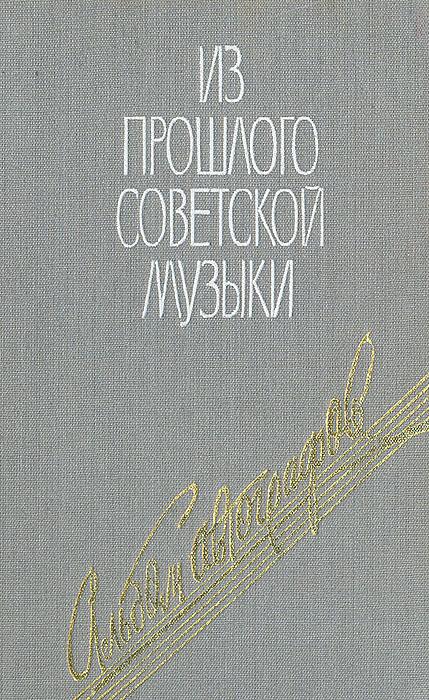 Из прошлого советской музыки: Альбом автографов