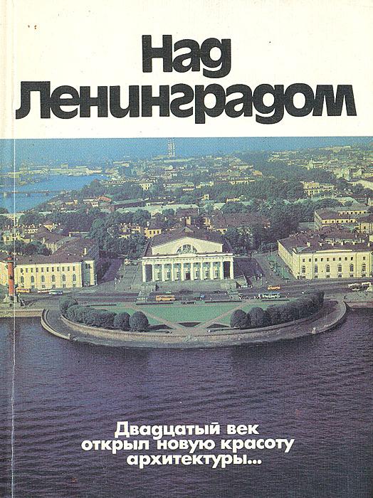 Над Ленинградом. Альбом
