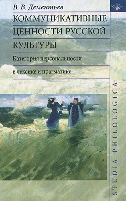 Коммуникативные ценности русской культуры. Категория персональности в лексике и прагматике