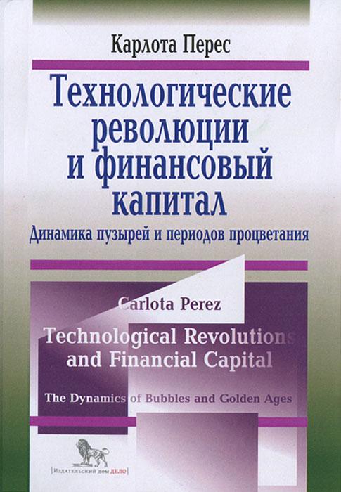 Технологические революции и финансовый капитал. Динамика пузырей и период процветания12296407Эта книга, посвященная систематическому анализу взаимосвязи финансовых кризисов и технологических революции, придающих экономическому развитию волнообразный характер, стала лидером продаж издательства Edward Elgar Publishing. Вклад в такое развитие технологических, институциональных, финансовых и политических обстоятельств раскрывается на обширном историческом материале. Показано, что кризис ведет не только к радикальному обновлению технологической базы производства, но и к пересмотру основ экономической теории. Предназначена не только экономистам и историкам, но и менеджерам, инженерам, политикам - всем, кто интересуется прошлым и будущим развития национальной и мировой экономик.