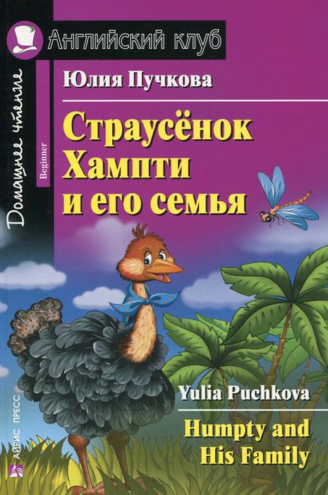 Страусенок Хампти и его семья / Humpty and His Family