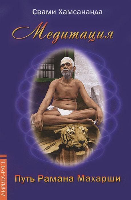 Медитация. Путь Рамана Махарши ( 978-5-413-00878-2 )