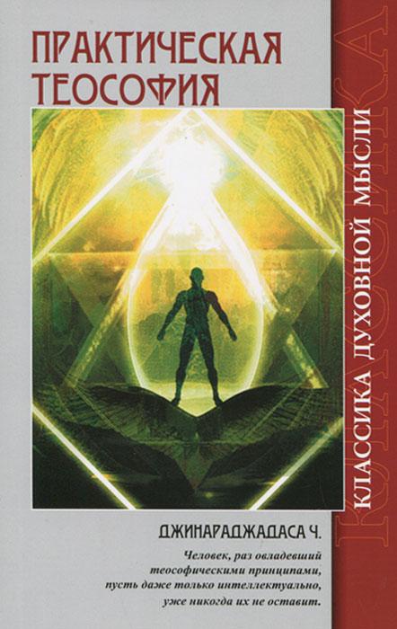 Практическая теософия ( 978-5-413-01059-4 )