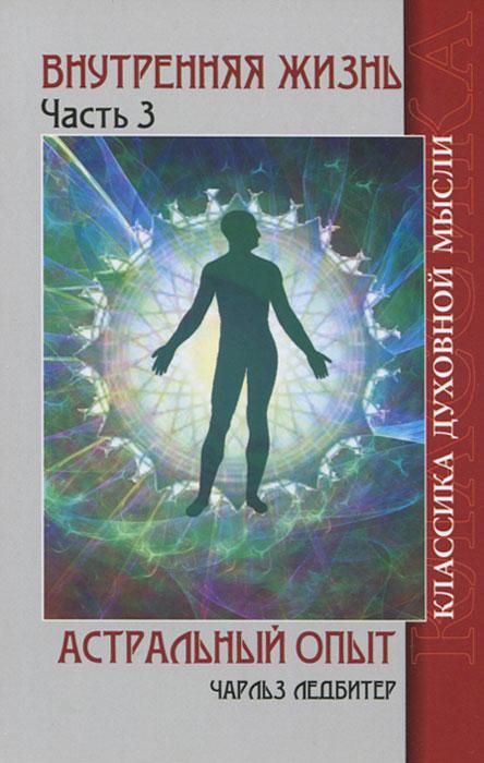 Внутренняя жизнь. Часть 3. Астральный опыт ( 978-5-413-01029-7 )