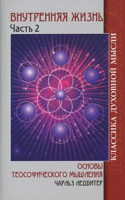 Внутренняя жизнь. Часть 2. Основы теософического мышления ( 978-5-413-01028-0 )