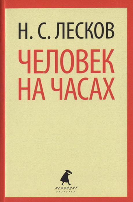 Человек на часах12296407Николай Семенович Лесков, яркий и самобытный писатель, настоящий волшебник слова, пришел в литературу довольно поздно и, по его собственному признанию, случайно. По служебной надобности он изъездил всю Россию и сумел собрать настоящую коллекцию характеров и образов, отыскать уникальные сюжеты и типажи, создать полноцветную картину Русской земли со всем, что в ней есть дурного и хорошего. В неповторимо живой сказовой манере Лесков изображает обычного человека с его радостями и бедами, достоинствами и изъянами, позволяя герою самому делиться своими историями и заставляя читателя искренне верить ему и сопереживать. М.Горький называл прозу Лескова одухотворенной песнью, где простые, чисто великорусские слова, снизы-ваясь одно с другим в затейливые строки, то задумчиво, то смешливо звонки, и всегда в них слышна трепетная любовь к людям. В настоящее издание вошли такие известные рассказы, как Тупейный художник, Однодум, Старый гений, Христос в гостях у мужика и другие.
