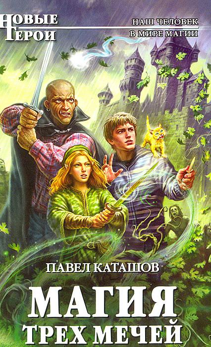 Магия трех мечей