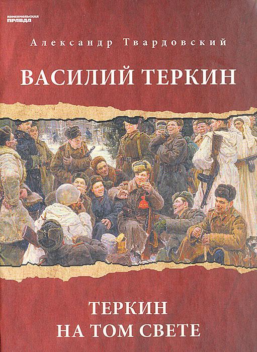 Василий Теркин. Теркин на том свете