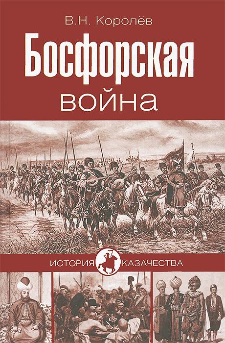Босфорская война ( 978-5-4444-1087-5 )