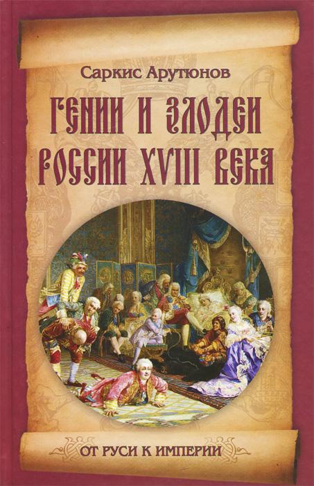 Гении и злодеи России ХVIII века ( 978-5-4444-1222-0 )