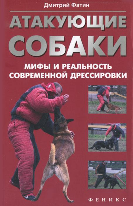 Атакующие собаки. Мифы и реальность современной дрессировки