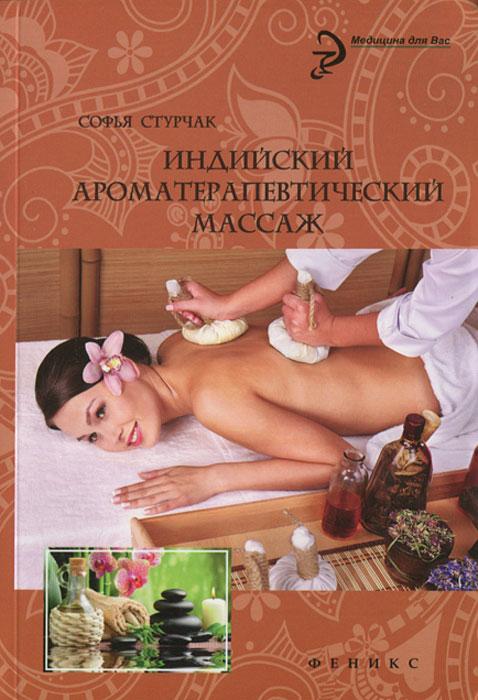 Индийский ароматерапевтический массаж ( 978-5-222-21593-7 )