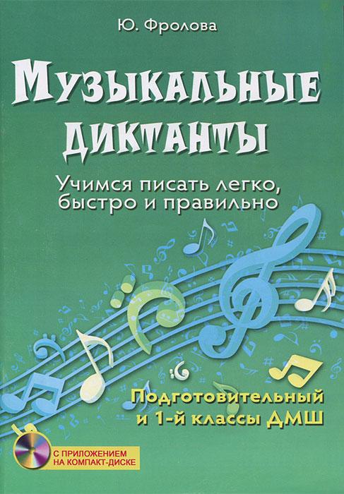 Музыкальные диктанты. Учимся писать легко, быстро и правильно (+ CD-ROM) ( 979-0-66003-215-2 )