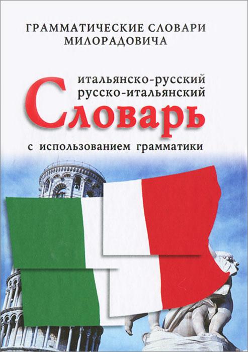 Итальяно-русский, русско-итальянский словарь с использованием грамматики ( 978-5-4444-1206-0 )