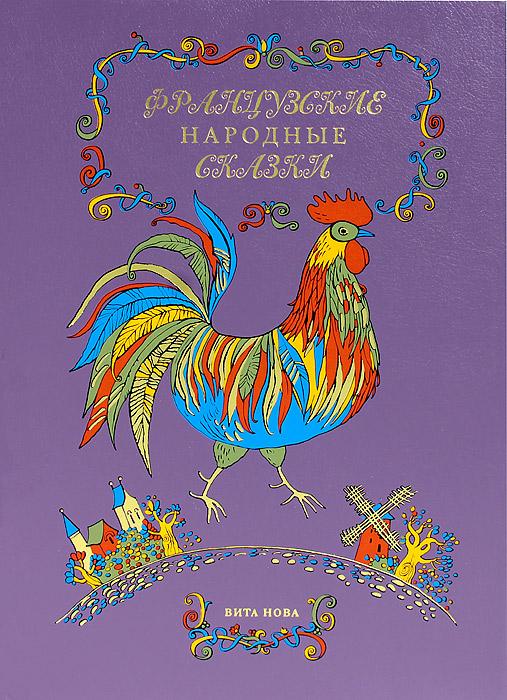Французские народные сказки (подарочное издание)12296407В сборнике французских народных сказок представлены лучшие произведения этого жанра из разных регионов страны: Лотарингии и Бургундии, Нормандии и Гаскони, Пикардии и Оверни, Лимузена и Пуату, Верхней и Нижней Бретани. Здесь есть бытовые, волшебные сказки, сказки о животных - все разнообразие сказочного мира французов, в котором главенствуют острый галльский ум и артистизм. Французская сказка является бесценным свидетелем истории Франции, но главная ее прелесть и сила - в том уроке трезвости и жизнелюбия, когда юмор, умение напугать и утешить, мечтательность и даже циническая ясность взгляда становятся оружием борьбы с безнадежностью и отчаянием. Издание сопровождается послесловием известного литературоведа И.В.Лукьянец и необходимыми комментариями. В книге воспроизведен цикл иллюстраций, созданный специально для этого издания известной петербургской художницей Светой Ивановой.