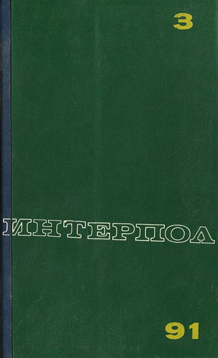 Интерпол-Москва, №3, 1991
