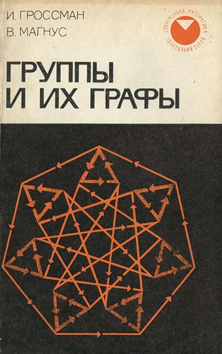 Группы и их графы