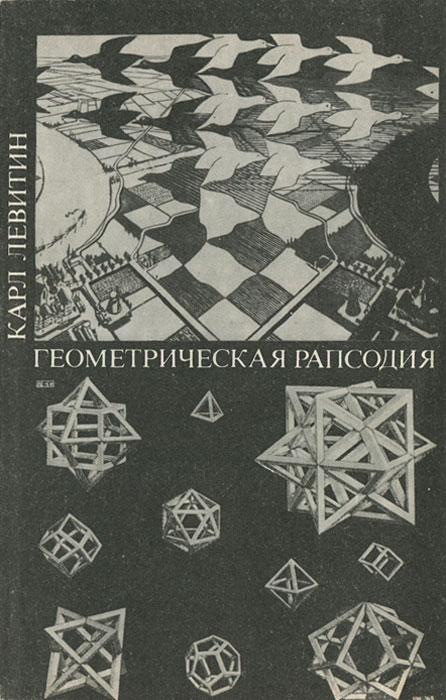 Геометрическая рапсодия