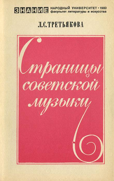 Страницы советской музыки