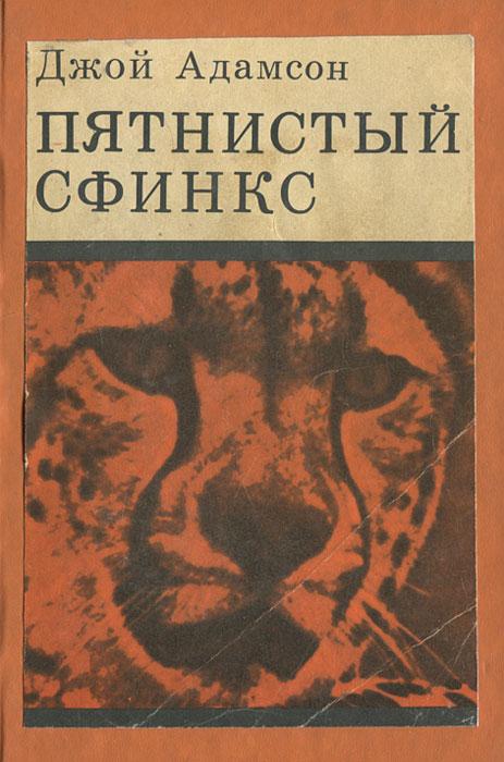 Пятнистый сфинкс12296407- конец строки. Используется для обозначения конца абзаца. Имя Джой Адамсон хорошо известно советским читателям по книге Рожденная свободной и одноименному фильму, рассказывающим об истории львицы Эльсы. Герой ее новой книги - самка гепарда Пиппа. Автор и здесь выступает со страстной пропагандой охраны животных. Подкупает исключительная точность и объективность наблюдений Дж. Адамсон, что делает эту увлекательно написанную книгу настоящим научным трудом. Книга представляет интерес для широкой читательской аудитории - для всех тех, кто любит природу. Предисловие кандидата биологических наук В.Е.Флинта.