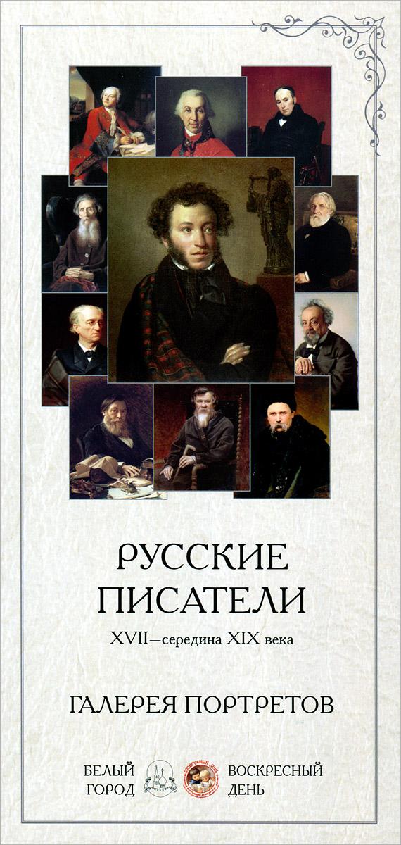 Русские писатели. XVII-середина XIX века. Галерея портретов (набор из 25 карточек)