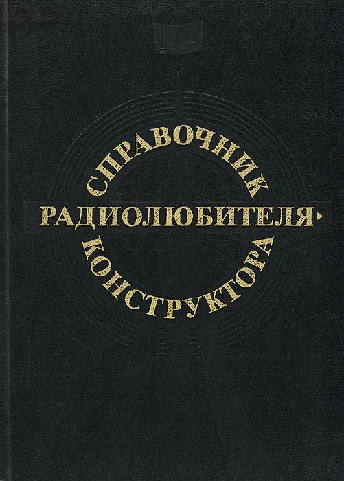 Справочник радиолюбителя-конструктора