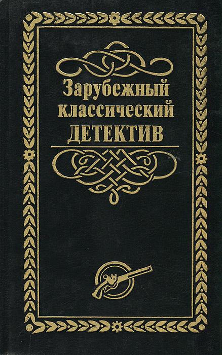 Зарубежный классический детектив. В 5 томах. Том 3