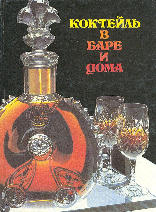 Книга Коктейль в баре и дома