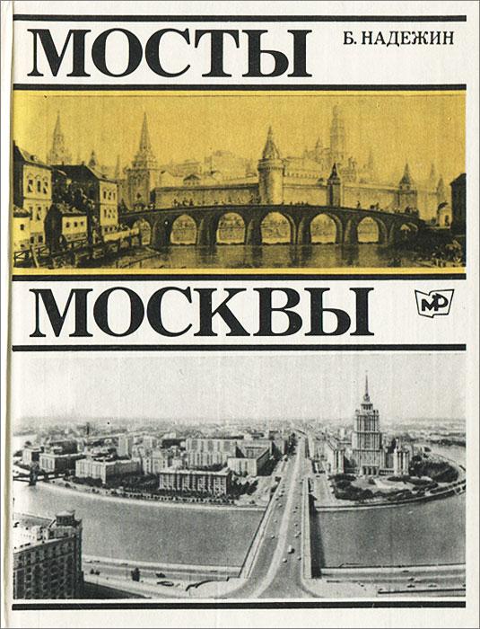 Мосты Москвы