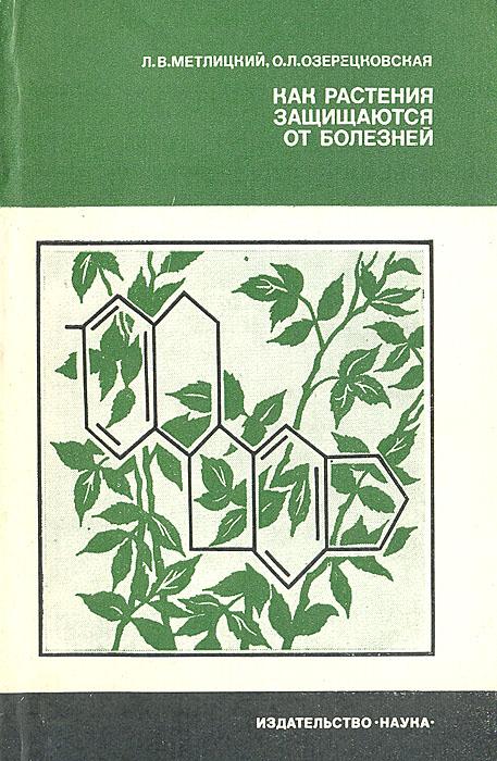 Как растения защищаются от болезней
