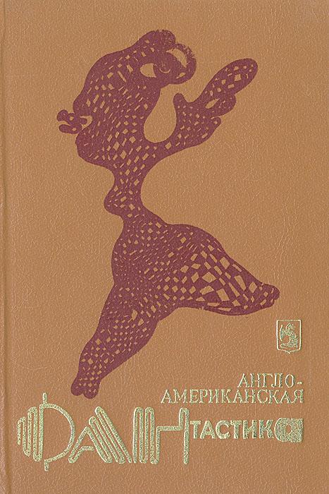 Англо-американская фантастика. В четырех томах. Том 2