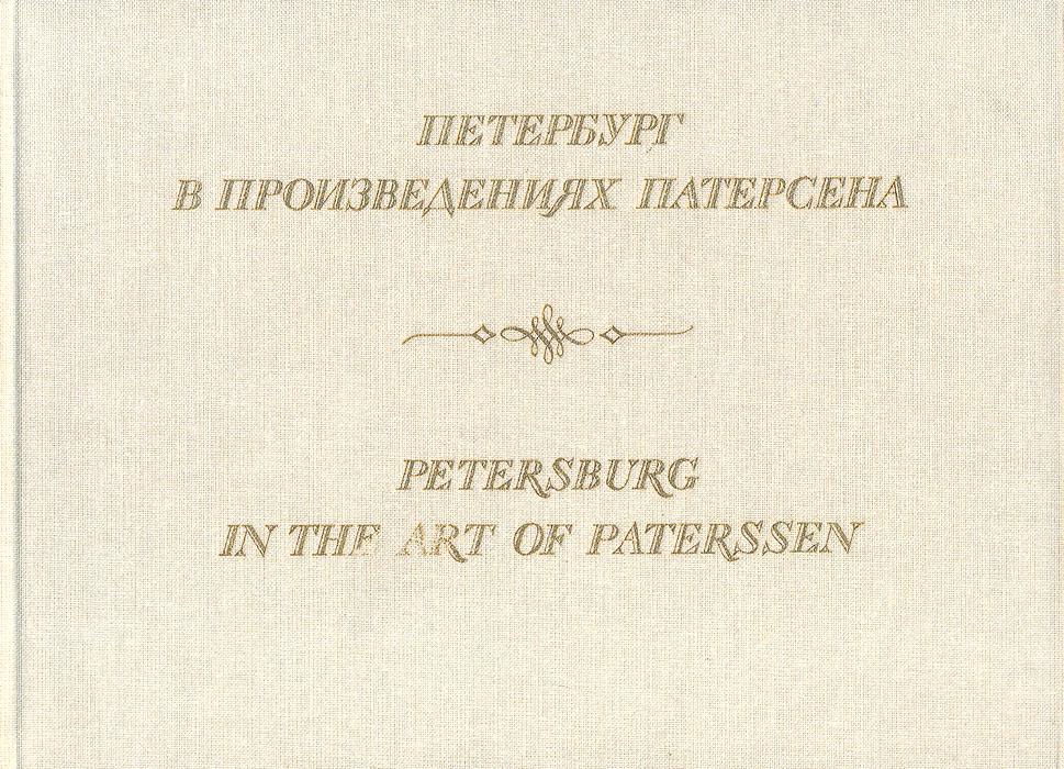Петербург в произведениях Патерсена/Petersburg in the art of Paterssen