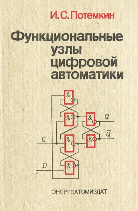 Функциональные узлы цифровой автоматики