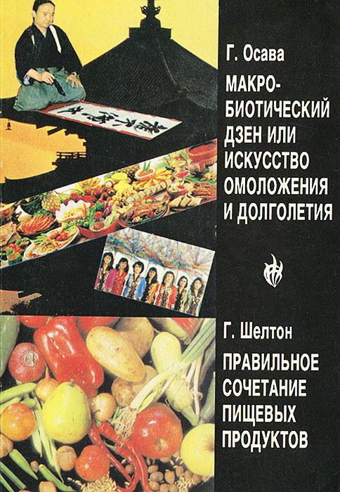 Книга Макробиотический дзен, или Искусство омоложения и долголетия. Правильное сочетание пищевых продуктов