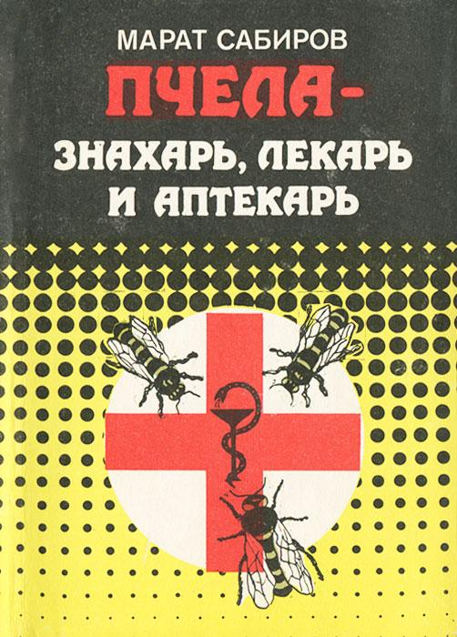 Пчела - знахарь, лекарь и аптекарь