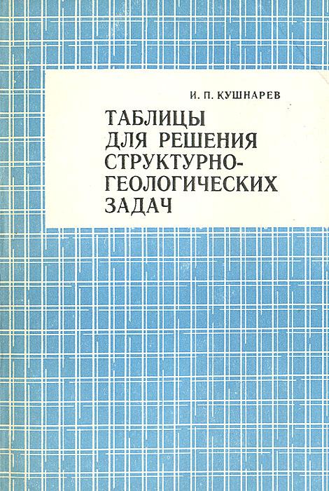 Таблицы для решения структурно-геологических задач
