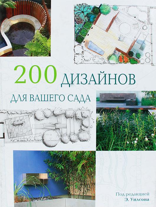 200 дизайнов садов для вашего сада