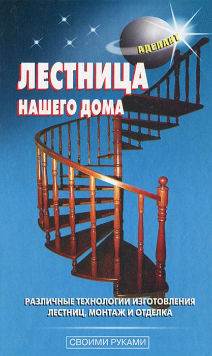 Лестница нашего дома