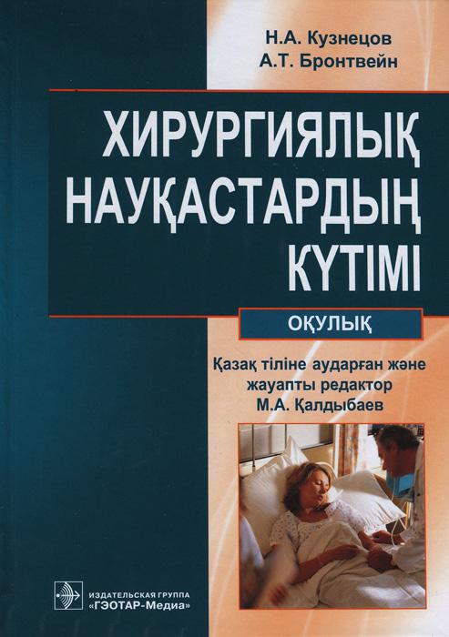 Уход за хирургическими больными (+ CD-ROM)